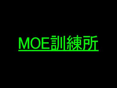 MOE訓練所
