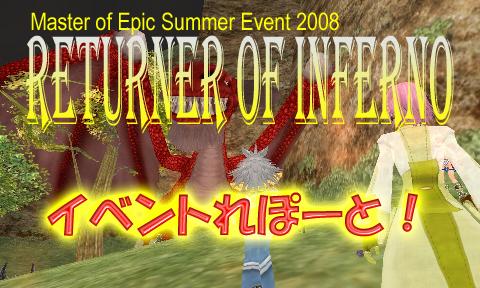 夏の大型イベント